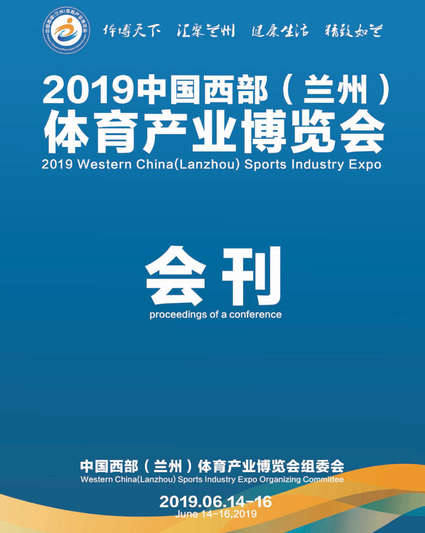 2019年6月中国西部(兰州)体育产业博览会