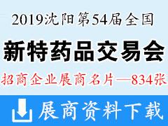 2019第54届全国新特药品交易会厂商名片资料下载