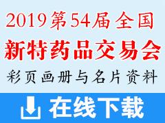 2019第54届全国新特药品交易会厂商画册资料与名片资料下载