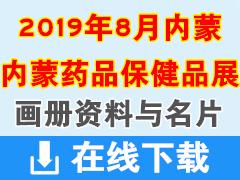 2019年8月内蒙药品保健品展厂商画册资料与名片资料下载
