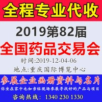 代收2019第82届国药会展会资料与名片