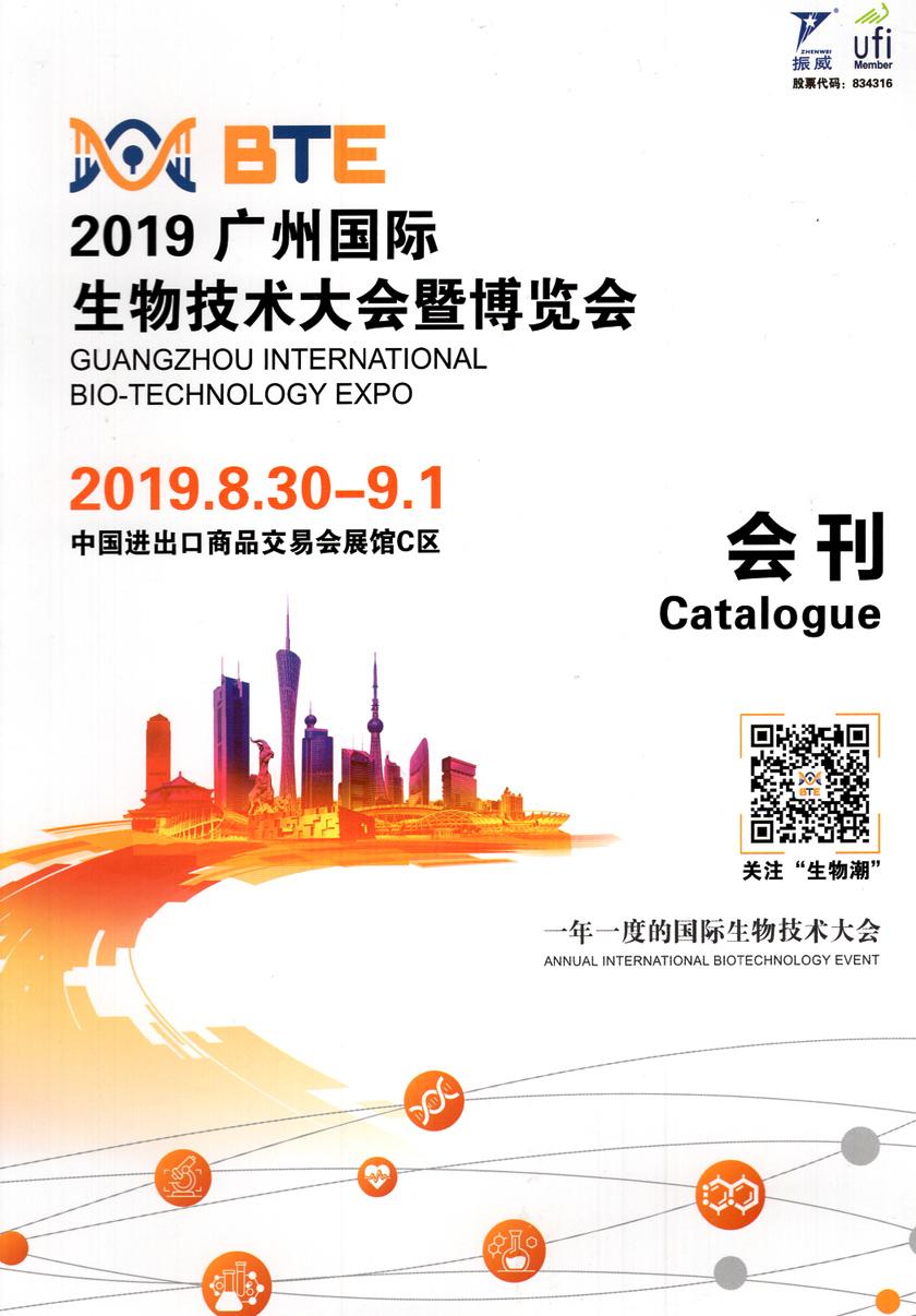 2019 BTE广州国际生物技术博览会会刊