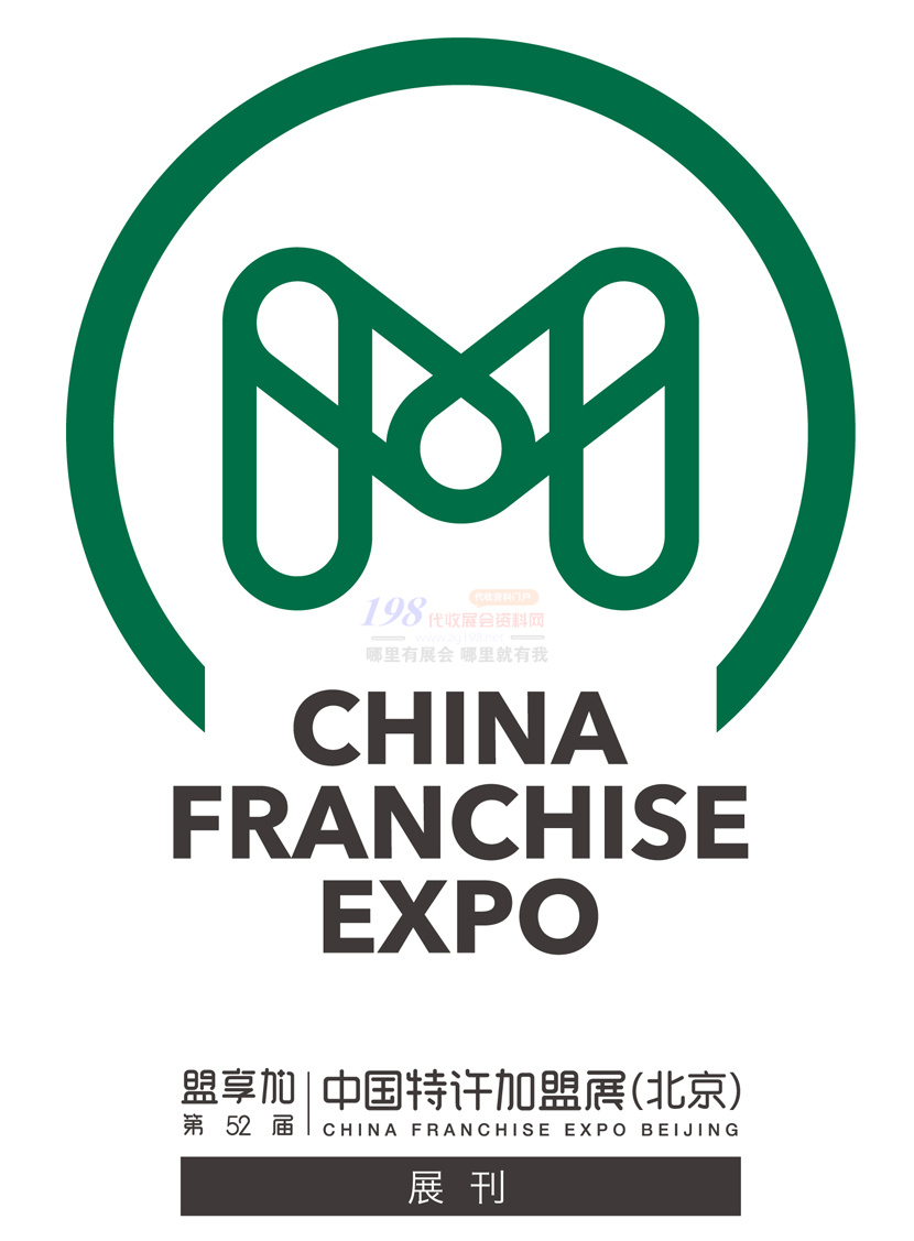 2019盟享加第52届特许加盟展(北京站)—会刊-1