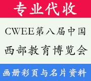 2020CWEE第八届中国西部教育博览会