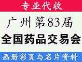 2020年广州第83届全国药品交易会-广州药交会