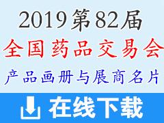 2019重庆第82届全国药品交易会彩页画册与展商名片资料