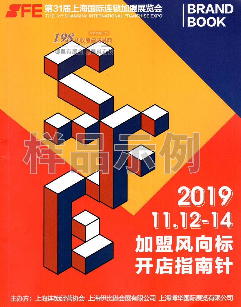 2019第31届SFE上海国际连锁加盟展览会—会刊