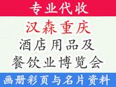 2021汉森重庆国际酒店用品及餐饮业博览会