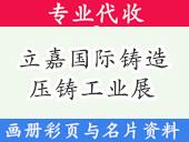 2020中国压铸展第21届立嘉国际铸造压铸工业展