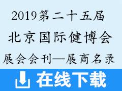 2019第二十五届中国北京国际健康产业博览会健博会展会会刊—展商名录资料