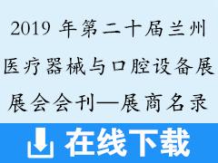 2019第二十届西北(兰州)医疗器械与口腔设备博览会展会会刊—展商名录资料