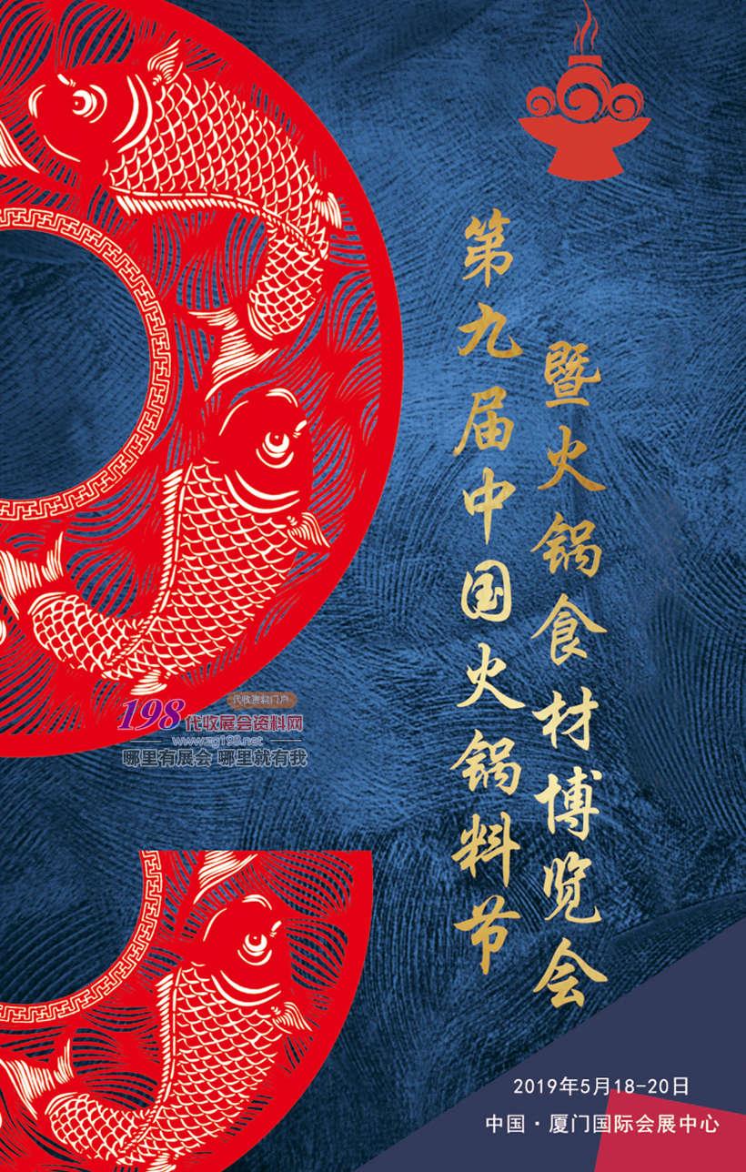 2019厦门第九届中国火锅料节