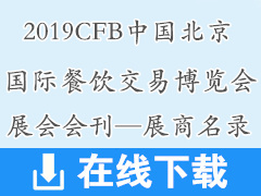 2019中国北京CFB国际餐饮交易博览会展会会刊—展商名录资料