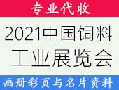 2020中国饲料工业展览会【停办】