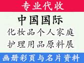 2021中国国际化妆品个人及家庭护理用品原料展览会(PCHI)