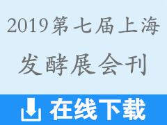 2019第七届上海发酵展展会会刊—展商名录资料下载