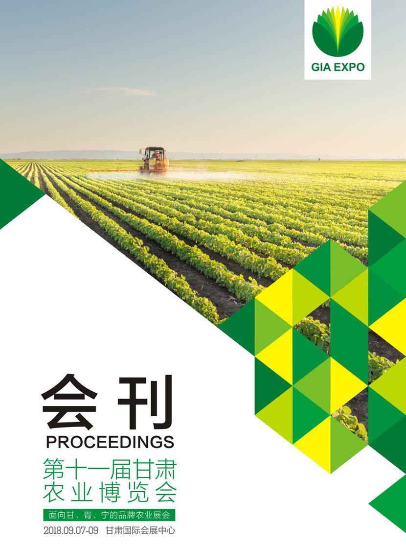 2018第十一届甘肃农博会会刊