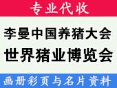 第九届李曼中国养猪大会暨2020世界猪业博览会