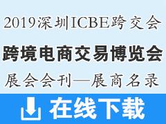 2019深圳国际跨境电商交易博览会会刊 ICBE跨交会展会会刊—展商名录资料