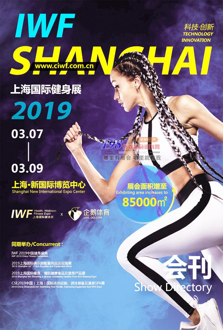 2019第六届上海健身、康体休闲展、体育展会刊