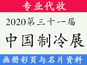 第三十一届中国制冷展