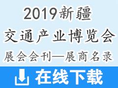 2019新疆交通产业博览会展会会刊—展商名录资料