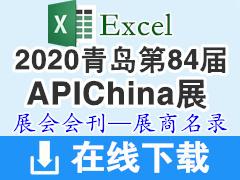 2020青岛第84届APIChina国际医药原料药中间体辅料包装设备展展会会刊—展商名录资料