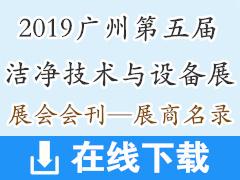 2019广州第五届洁净技术与设备展展会会刊—展商名录资料
