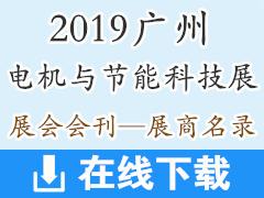 2019广州电机与节能科技展展会会刊—展商名录资料