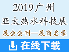 2019广州亚太热水科技展展会会刊—展商名录资料