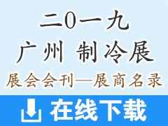 2019广州制冷展展会会刊—展商名录资料