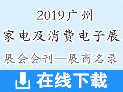 2019广州家电及消费电子博览会展会会刊—展商名录资料
