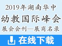 2019年湖南华中幼教国际峰会展会会刊—展商名录资料