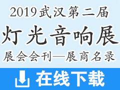 2019武汉第二届灯光音响展展会会刊—展商名录资料