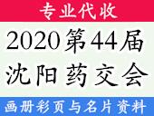 2020第44届沈阳药交会