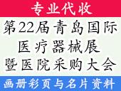 第22届青岛国际医疗器械博览会暨医院采购大会