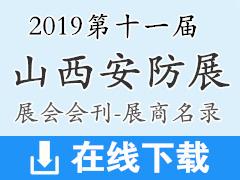 2019第十一届山西安防展展会会刊—展商名录资料
