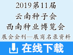2019第11届西南种业博览会、云南种子会展会会刊—展商名录资料