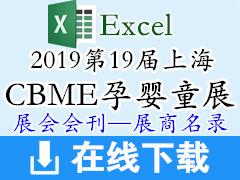 2019第19届上海CBME孕婴童展、童装展展会会刊-展商名录资料—2290家