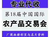 第18届中国国际农产品交易会 第18届农交会