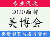 2020西部健康与美丽博览会
