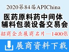 2020青岛第84届APIChina医药原料药中间体辅料包装设备交易会展商名片-共1400张