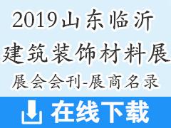 2019山东临沂建筑装饰材料博览会展会会刊—展商名录资料