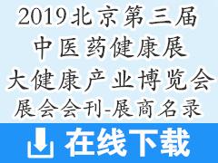 2019北京第三届国际中医药健康服务大健康产业博览会展会会刊—展商名录资料