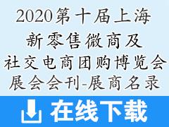 2020第十届上海新零售微商及社交电商团购博览会展会会刊—展商名录资料