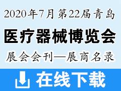 2020年7月第22届青岛国际医疗器械博览会展会会刊—展商名录资料