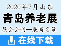 2020年7月山东青岛养老展展会会刊—展商名录资料