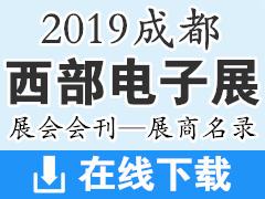 2019成都西部电子展展会会刊—展商名录资料