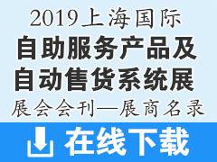 2019上海国际自助服务产品及自动售货系统展 展会会刊—展商名录资料