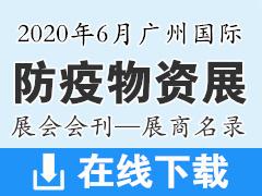 2020年6月广州国际防疫物资展展会会刊—展商名录资料